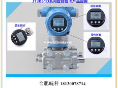 高精度智能HART压力差压变送器30513351金属电容液晶