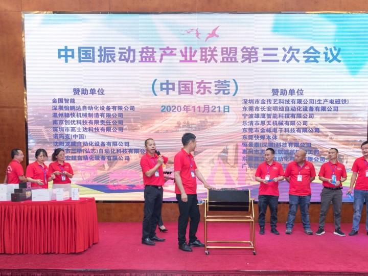 中国振动盘产业联盟第三次会议抽奖活动