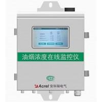 安科瑞ACY100/2G(双探头)饮食业油烟浓度在线监控仪