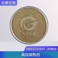 秸秆腐熟剂 粪便生物发酵腐熟剂