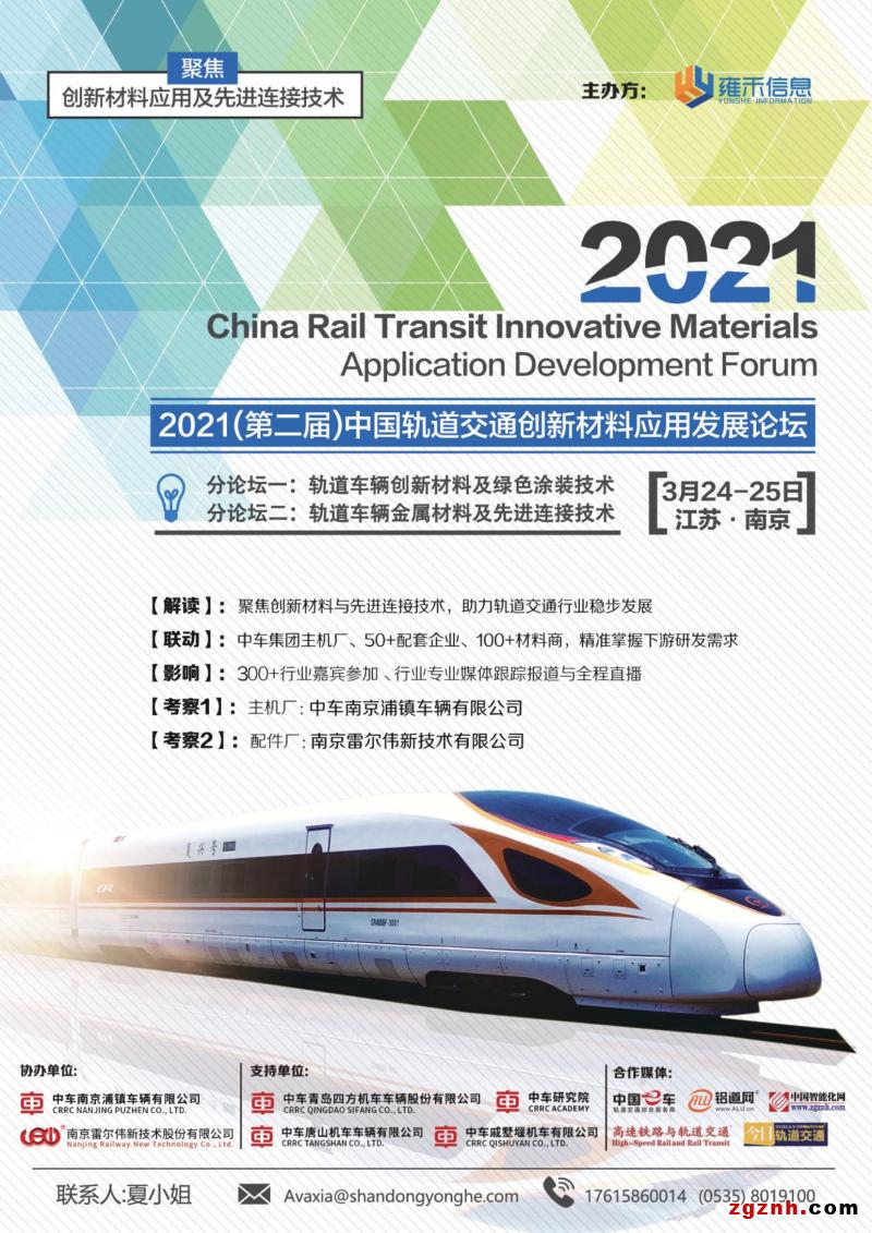 邀请函---2021中国轨道交通创新材料应用发展论坛_1