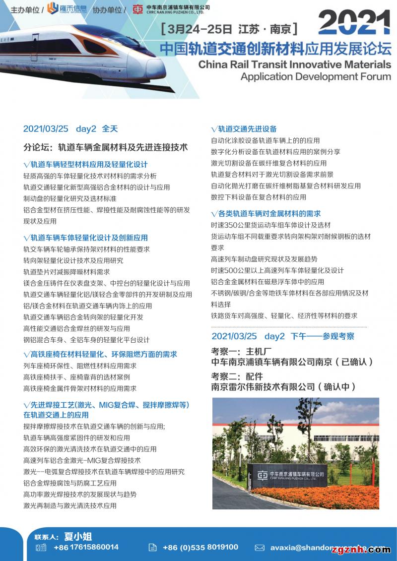 邀请函---2021中国轨道交通创新材料应用发展论坛_5
