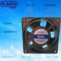 KAKU 含油风机 KA1238HA2S 电机柜散热风机