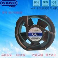 KA1725HA2B KAKU 大风量金属耐高温防水风机