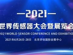 2021世界传感器大会