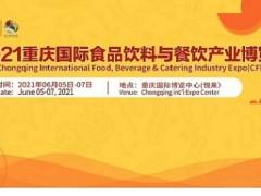 2021第三届重庆国际食品饮料与餐饮产业博览会