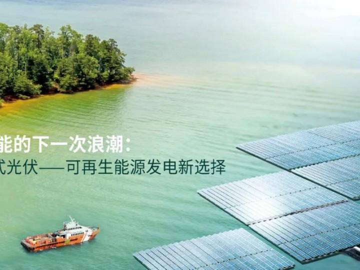 Moxa成功案例   太阳能的下一次浪潮: 漂浮式光伏