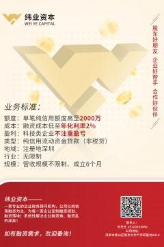 纬业资本入刊《2021智能化网刊》