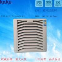 KAKU FU9803B P2 带防雨罩 通风过滤网