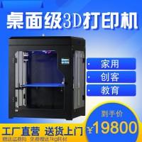 中创三维塑料类、陶瓷类、食品类3D打印设备供应商