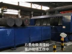 石墨电极抛光-碳素电极抛丸机替代产品
