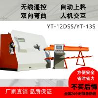 陕西勇拓厂家直销全自动钢筋弯箍机YT-12DSS
