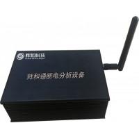 辉和科技云通断电监测系统