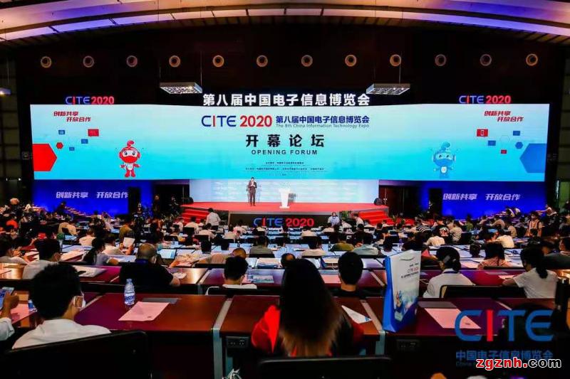 第九届中国电子信息博览会(CITE2021)报名通道全面开启,智能化网来邀您报名啦!