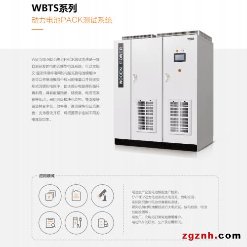 EVWS系列电池模拟器图片