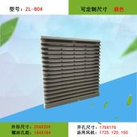 电气柜散热风扇防尘罩 通风窗百叶 ZL-804过滤网