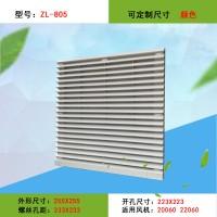 通风过滤网组ZL-805 255mm配200风机百叶窗
