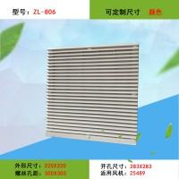 防水防尘网罩 通风过滤网组ZL-806
