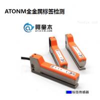 全金属型标签传感器阿童木金属标签检测