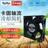 KAKU交流KA1225HA2卡固 全金属耐高温风扇