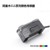 通用智能颜色传感器 CL1满足多样化