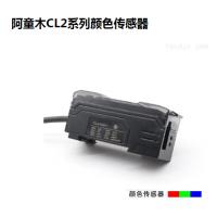 检测不同颜色可即时报警的颜色传感器