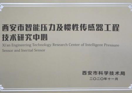 中星测控被认定为西安市工程技术研究中心