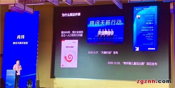 腾讯天籁实验室举办人工听觉技术跨界研讨会:AI成为人工听觉辅助技术新变量