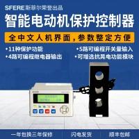 WDH-31-213电动机保护控制器 江苏斯菲尔厂家直销