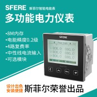 多功能电力仪表Sfere720C江苏斯菲尔厂家直销