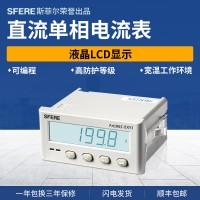 PA194I-5XY1槽型开孔91*44交流单相电流数显表