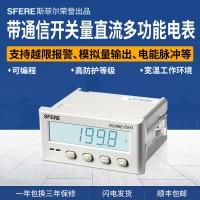 PD195E-5SY1通信开关量直流多功能数显仪表斯菲尔直销