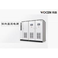 直流双向电源 200KW双通道直流测试电源 双向DCDC电源