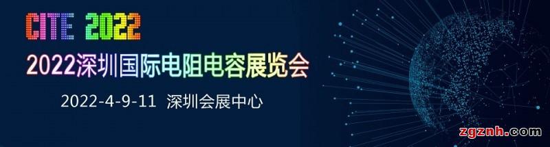 深圳电阻电容展