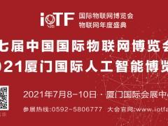 第七届中国国际物联网博览会暨2021厦门国际人工智能博览会