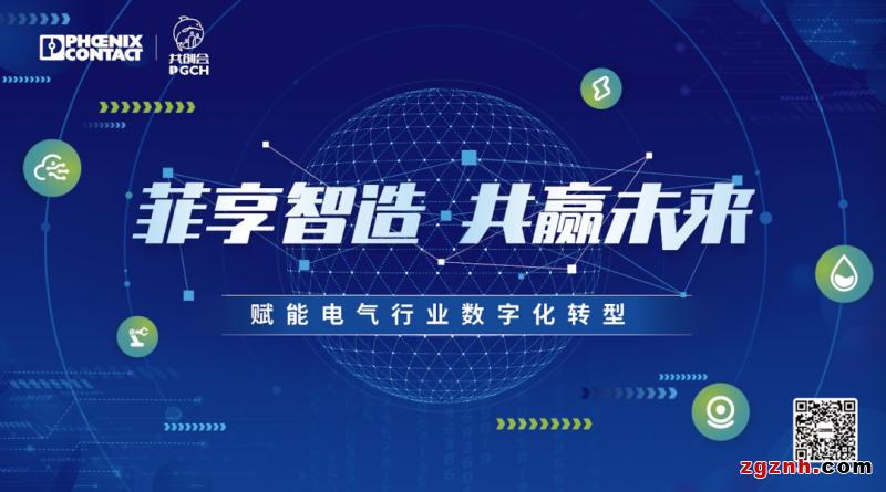 2021菲享智造 共赢未来——赋能电气行业数字化转型研讨会成功启航