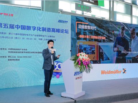 拥抱数据,洞见未来——魏德米勒亮相中国数字化制造高峰论坛
