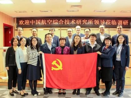 中国航空综合技术研究所赴机械工业仪器仪表综合技术经济研究所调研交流