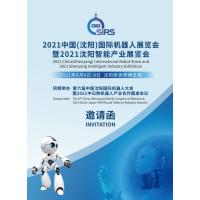 2021沈阳国际机器人展览会