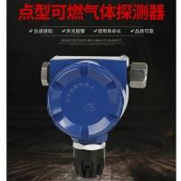 固定式天然气漏气检测仪检漏仪煤气天燃气泄露工业可燃气体报警器