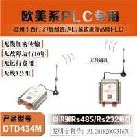 西门子S7系列和触控屏无线传输通讯  3KM