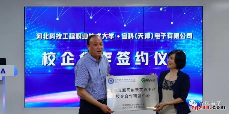 合作双赢谱新篇!宜科与河北科技工程职业技术大学校企合作签约仪式成功举行