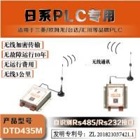 lora plc远程控制模块 无需更改程序 远传8KM