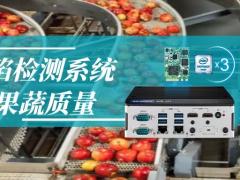研华:AI 缺陷检测系统,确保果蔬质量