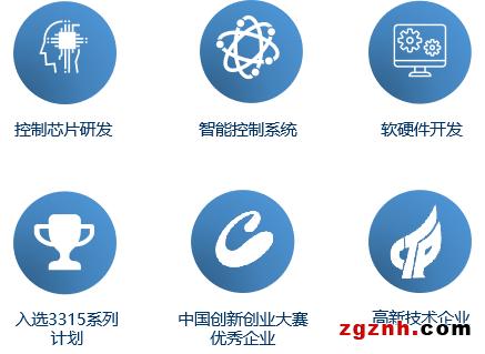 喜讯|中控微电子入选海曙区区级企业工程(技术)中心
