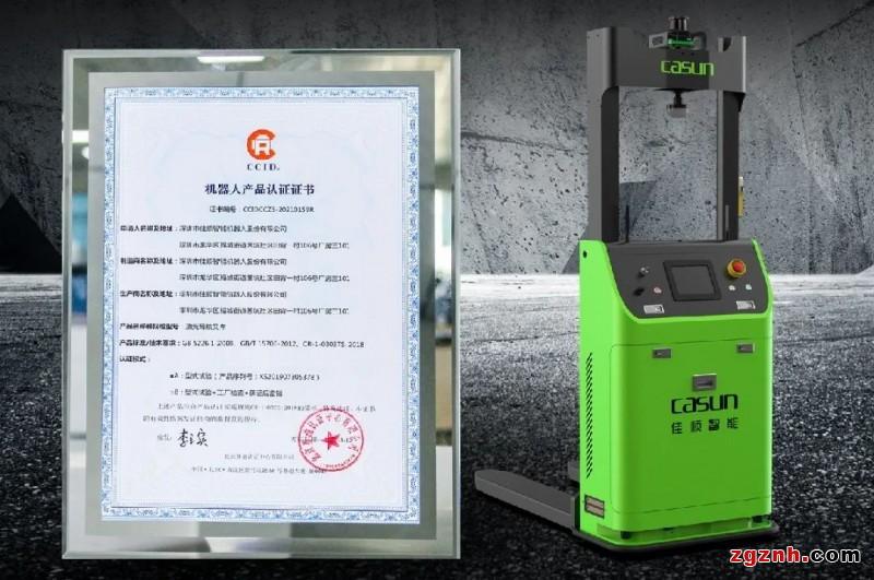 佳顺智能激光叉车系列产品获CR认证
