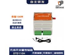 内蒙古包头钢厂DCS系统开关量无线模块点对点传输远传6KM