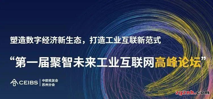 顾建党:站在中国制造的视角,进行工业4.0的全方位探索
