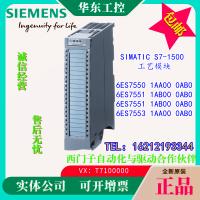 华东西门子S71500CPU模块控制器
