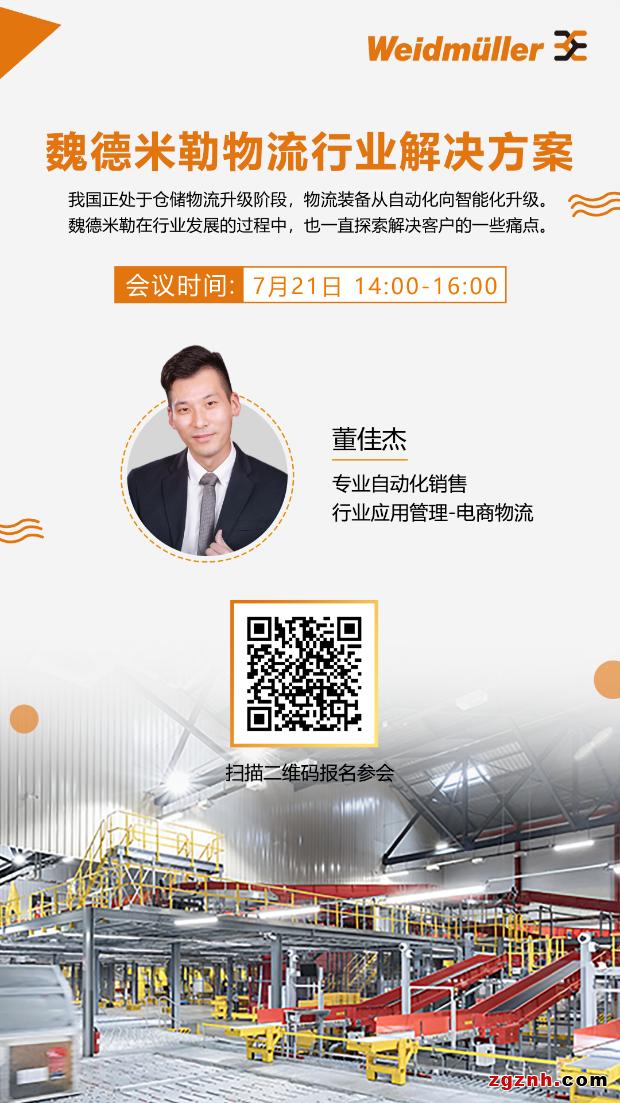 """在线研讨会丨""""魏""""电商物流行业量身打造的内部物流解决方案"""